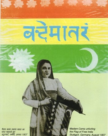 Madam Cama with the first Indian Flag