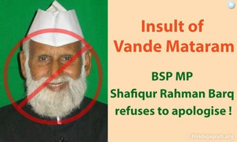 Insult of Vande Mataram : BSP MP Shafiqur Rahman Barq refuses to apologise