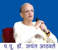 HH Dr. Jayant Athavale