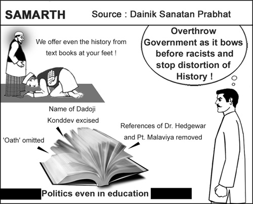 Samarth: Overthrow government to stop destortion of history
