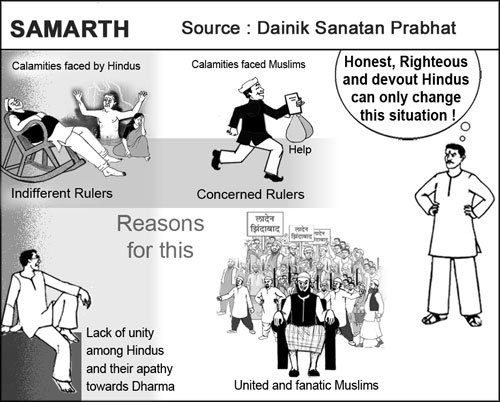 Samarth: Honest, Righteous & Devout Hindus are needed!