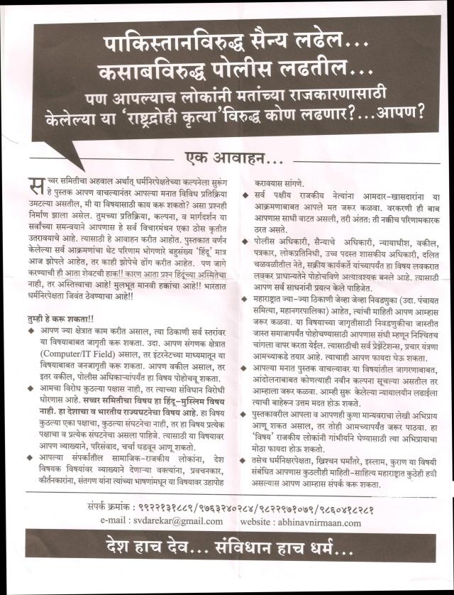 Diwali Festival Essay Marathi Language History ### Esl