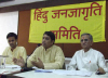 Issue of distortion of Indian Map by 'Google' : HJS holds Press Conference