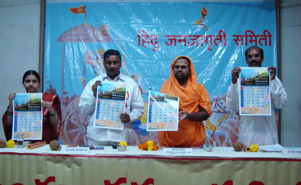 Dignitaries performing opening ceremony of 'Telugu Sanatan Panchang 2012'