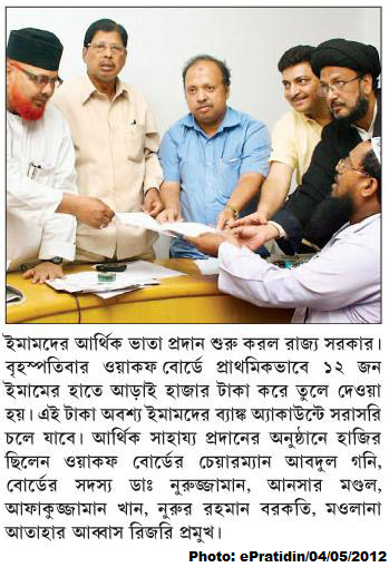 WB Govt. distributing the Imam's honorarium even though matter is subjudice