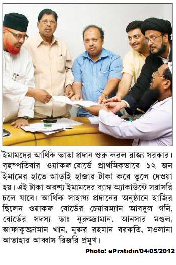 WB Govt. distributing the Imam's honorarium even though matter is subjudice