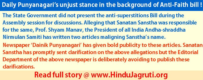 Daily Punyanagari's unjust stance in the background of Anti-Faith Bill !