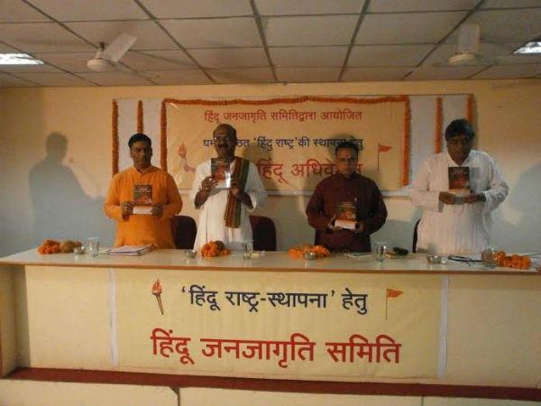 Sanatan's Holy text 'Dharmantar' (Conversion) in Oriya language was published by dignitaries
