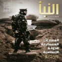 ISIS Inc: Iraqi militants' 'annual report' of blood and violence
