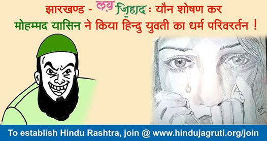 Ruthless facts of Love Jihad : Planned methods of luring