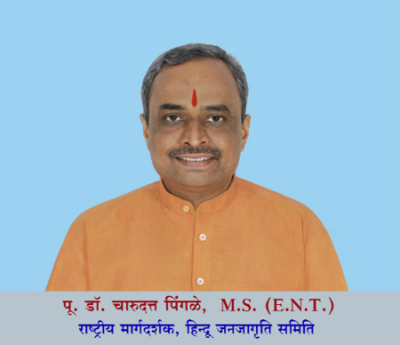 Pujya_Dr_Pingle_450_hn