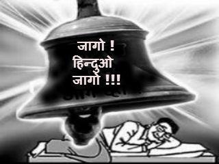 jago-hinduo-jago-hindi