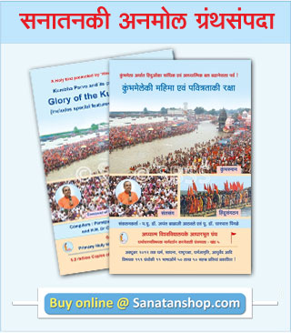 Kumbh_mela_granth_Hindi_advt