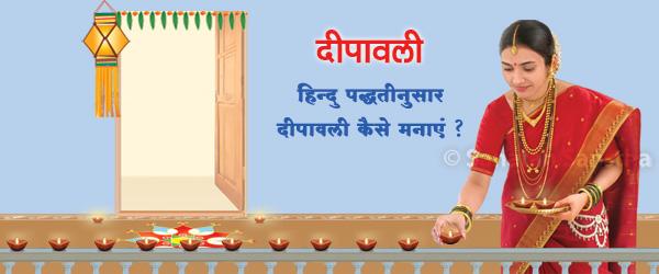 Diwali_banner_HINDI