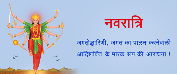 navratri_banner_Hindi