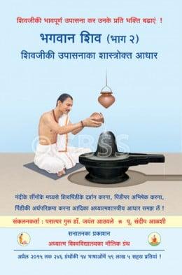 भगवान शिव (भाग २)