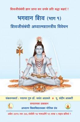 भगवान शिव (भाग १)