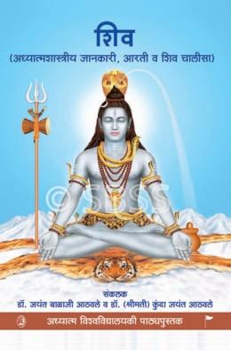 शिव (अध्यात्मशास्त्रीय जानकारी, आरती व शिव चालीसा)