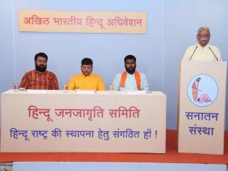 'राष्ट्र एवं धर्मरक्षणार्थ युवकों का संगठन' इस विषय पर मान्यवरोंद्वारा व्यक्त किए गए विचार