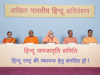 सप्तम अखिल भारतीय हिन्दू अधिवेशन का समापन दिवस !