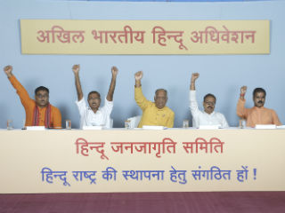 सप्तम अखिल भारतीय हिन्दू अधिवेशन में बांग्लादेश सहित पूर्व भारत के हिन्दुओं को सुरक्षित वातावरण प्रदान करने के लिए संघर्ष करने का निर्धार !