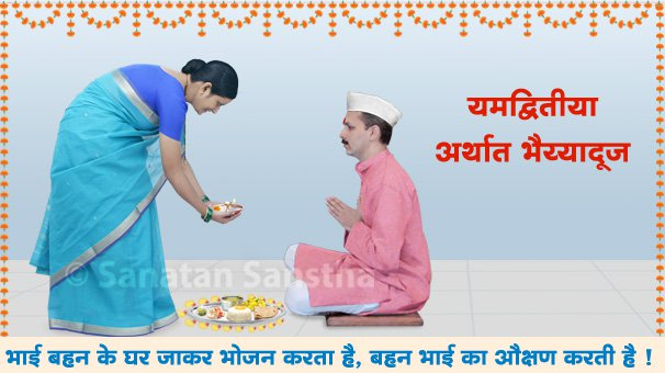 Bhaubeej_606_Hin