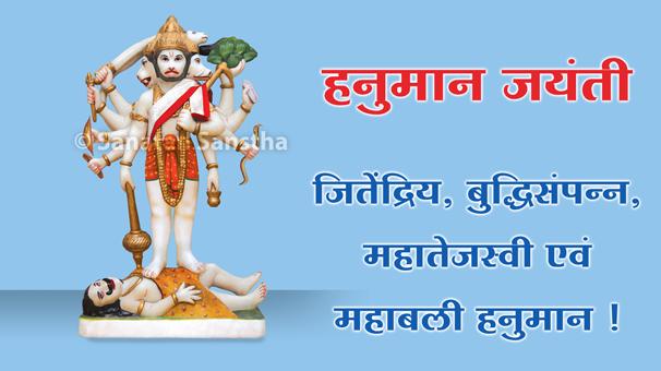 Hanuman_banner_H