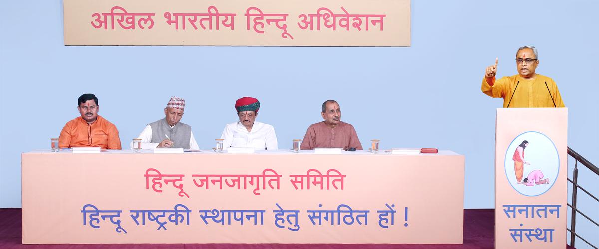 अखिल भारतीय हिन्दू राष्ट्र अधिवेशन
