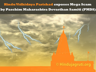 paschim-maharashtra-devasthan-samiti