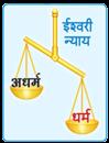 Hindu Vidhidnya Parishad