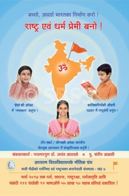 rashtra-evam-dharma-premi-bano