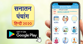 android-panchang-hindi