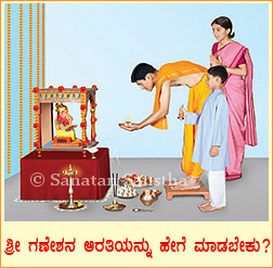 1378622713_Ganesh arati_kannada