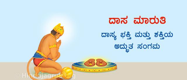 Hanuman_banner