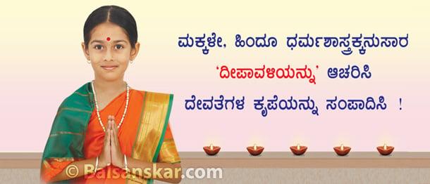 Deepavali_Home_slider_image_Kannada