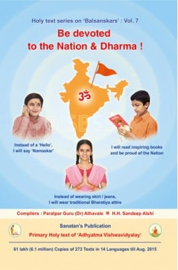 be-devoted-to-the-nation-dharma