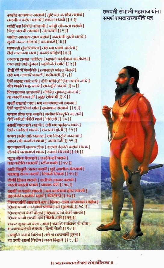 1267848455_swamiramdas