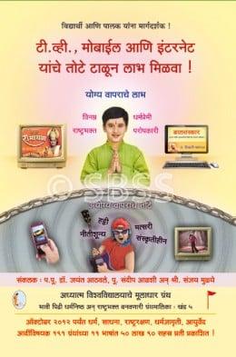 tv-mobile-aani-internet-yanche-tote-talun-laabh-milawa-