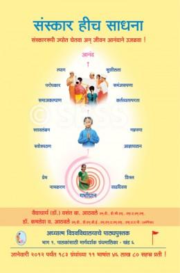 sanskar-hich-sadhana