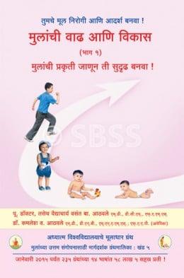 mulanchi-vadh-aani-vikas-bhag-1