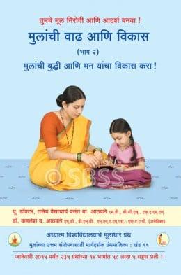 mulanchi-vadh-aani-vikas-bhag-2