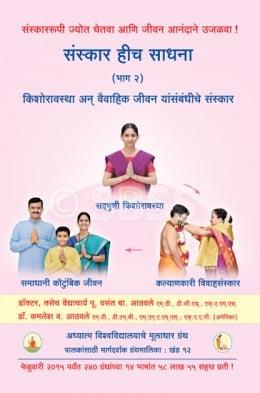 sanskar-hich-sadhana-bhag-2