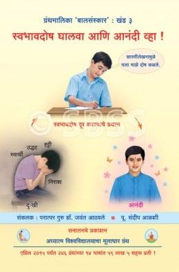 swabhavdosh-ghalva-ani-anandi-vha