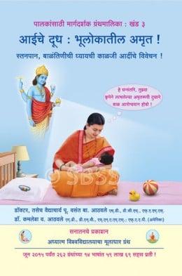 aai-che-doodh-bhulokatil-amrut