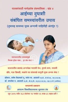 aaichya-dudhashi-sambandhit-samsyavaril-upay