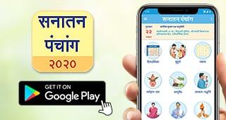 android-marathi-panchang