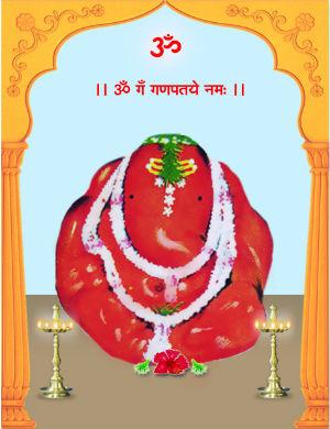 Shri Mahaganapati