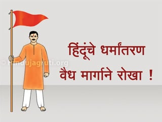 Legal_help_to_hindus_320_M