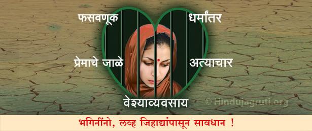 Love_jihad_M