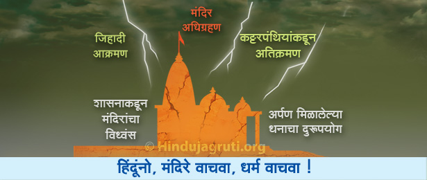 Save_temple_M